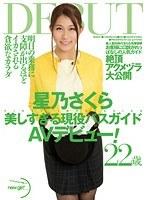 (h_631ngd00091)[NGD-091] 美しすぎる現役バスガイドAVデビュー! 星乃さくら ダウンロード