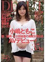 国○議員・元公設秘書の美魔女奥さまAVデビュー! 小嶋ともこ
