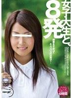 (h_631ngea00003)[NGEA-003] 女子大生と、8発 授業をサボってキャンパスの近所で… ダウンロード