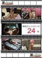 韓国ポルノスターの24時