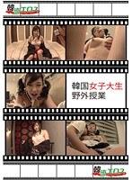 「韓国女子大生野外授業」のパッケージ画像