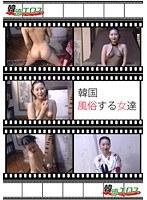 「韓国・風俗する女達」のパッケージ画像