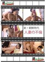 「新・朝鮮時代 人妻の不倫」のパッケージ画像
