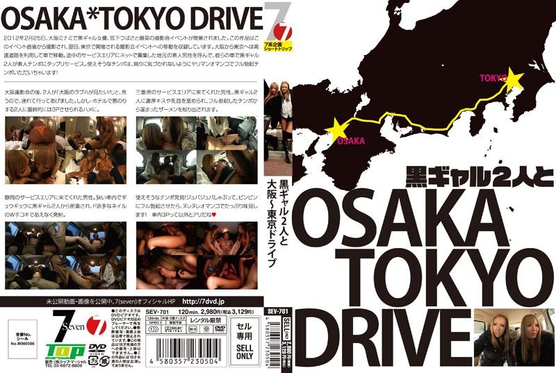 黒ギャル2人と大阪〜東京ドライブ