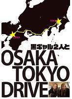 黒ギャル2人と大阪〜東京ドライブ ダウンロード
