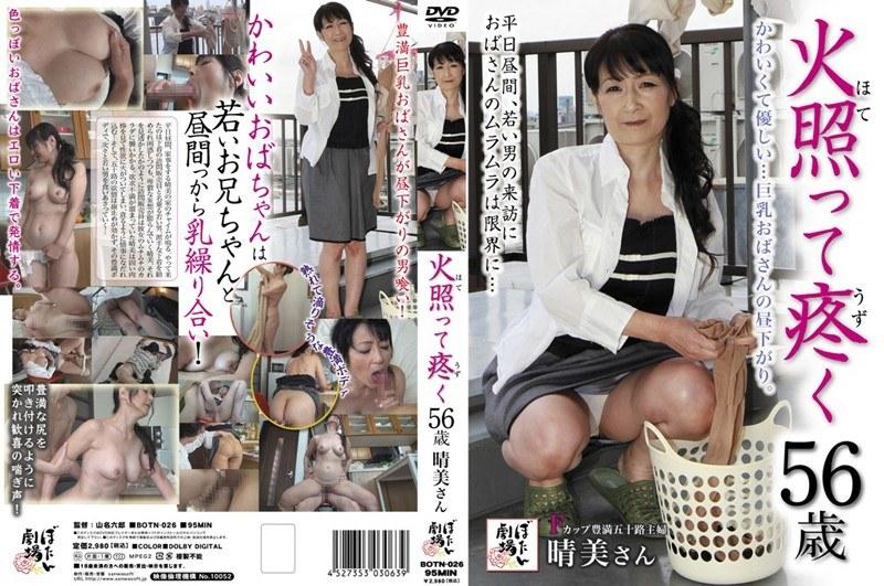 巨乳の熟女の訪問無料jyukujyo douga動画像。火照って疼く56歳 晴美さん