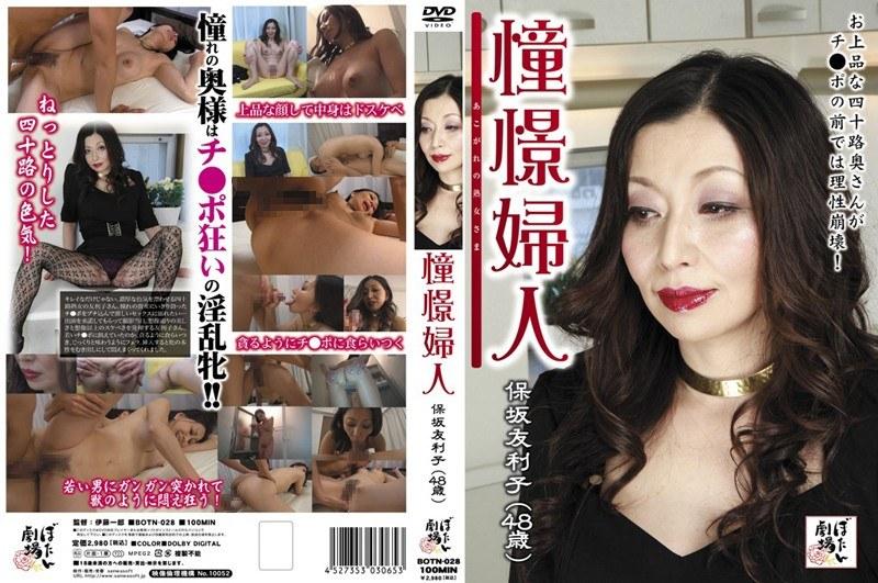 人妻、保坂友利子出演のフェラ無料熟女動画像。憧憬婦人 保坂友利子