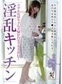 淫乱キッチン 中田優美子