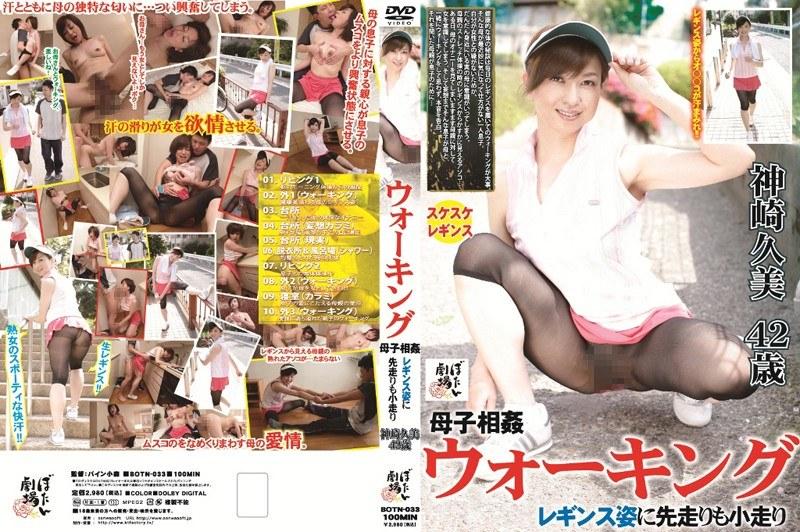 お母さん、神崎久美出演のオナニー無料熟女動画像。ウォーキング母子相姦 レギンス姿に先走りも小走り 神崎久美 42歳
