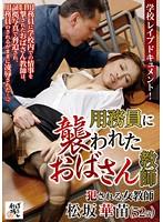 用務員に襲われたおばさん教師 松坂華苗(52歳) ダウンロード