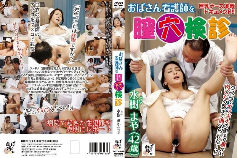巨乳の人妻、水樹まや出演のクスコ無料熟女動画像。おばさん看護師を膣穴検診 水樹まや(42歳)