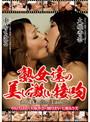 熟女達の美しく激しい接吻