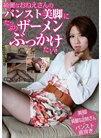 (h_687haru00016)[HARU-016] 綺麗なおねえさんのパンスト美脚にたっぷりザーメンぶっかけたい! ダウンロード