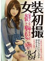 (h_697sexy00054)[SEXY-054] 女装初撮完全ノンケの超イケメンが女装して犯される!ルイ19才 ダウンロード