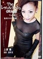 The レザーフェティッシュ倶楽部 Vol.4 上原優