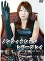 ノンフィクションレザープレイ VOL.1 美咲楓