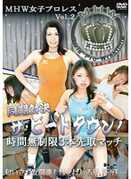 MHW女子プロレス 同期対決 ザ・ビートダウン! 時間無制限 3本先取マッチ VOL.2