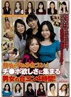 (h_705cobi00007)[COBI-007] 熟女とヤれる合コン!チ●ポ欲しさに集まる男女の合コン4時間! ダウンロード
