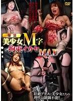 爆裂 美少女M字拘束イカセMAX ダウンロード