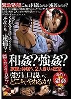 (h_705cona00140)[CONA-140] 隠しカメラは見た!和姦?強姦?旅館の仲居さん 2人きりの密室 ダウンロード