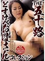 THE 五十路 どすけべおばさんコレクション ダウンロード