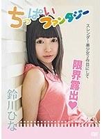ちっぱいファンタジー 鈴川ひな ダウンロード
