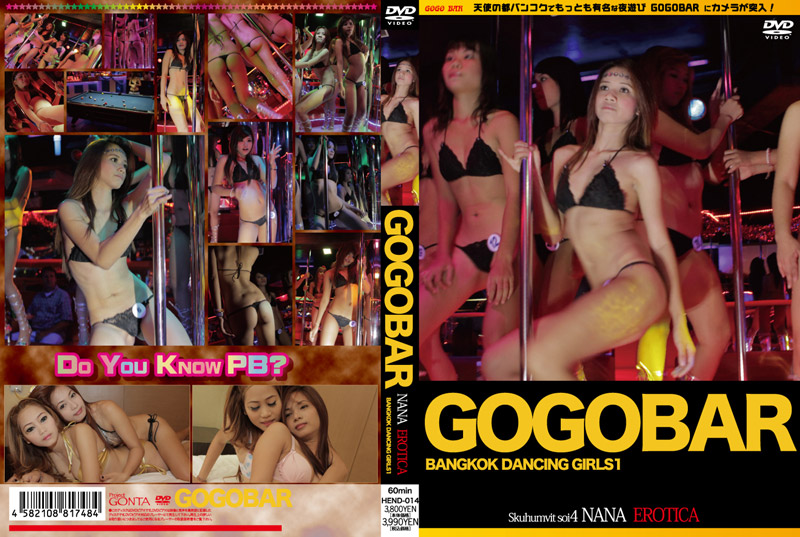 GOGO BAR ~BANGKOK DANCING GIRLS~ 1