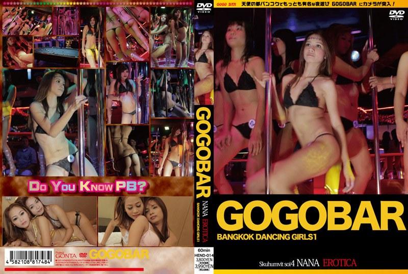 GOGO BAR ~BANGKOK DANCING GIRLS~ 1