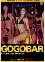 GOGO BAR 〜BANGKOK DANCING GIRLS〜 1 ダウンロード