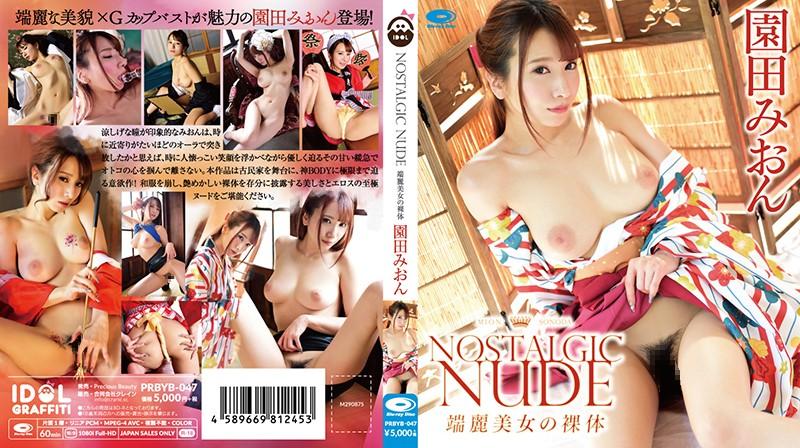 Nostalgic Nude 端麗美女の裸体 園田みおん