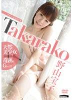 Takarako 野山宝子 ダウンロード