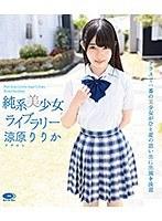 純系美少女ライブラリー涼原りりか【thnib-042】