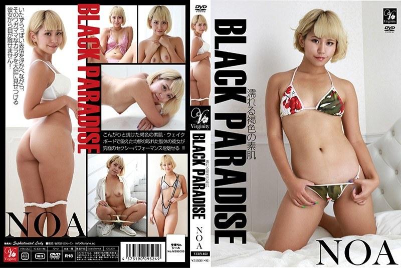 黒ギャル、NOA出演の無料動画像。BLACK PARADISE 濡れる褐色の素肌 NOA