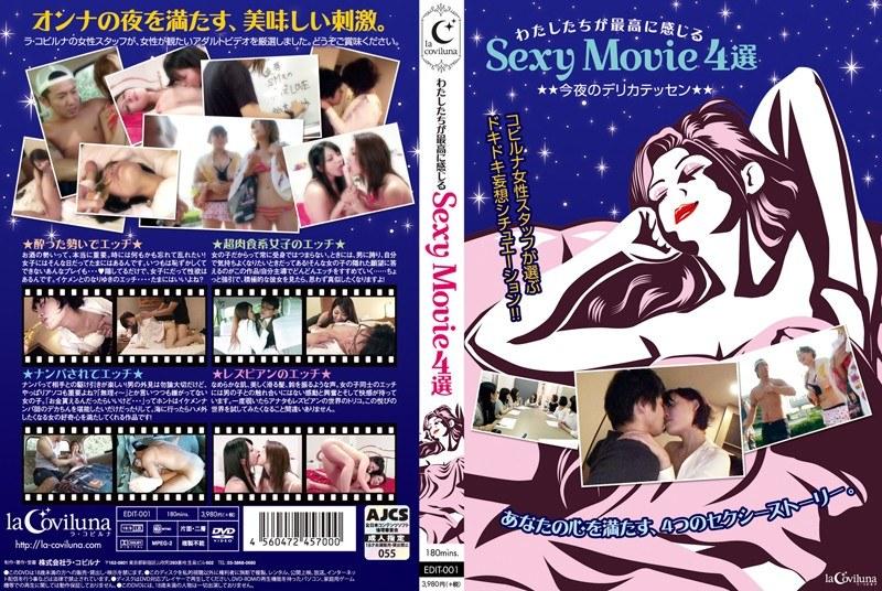 わたしたちが最高に感じる Sexy Movie 4選 ★★今夜のデリカテッセン★★