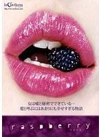 Love Story's 〜ラズベリー〜 サムネ