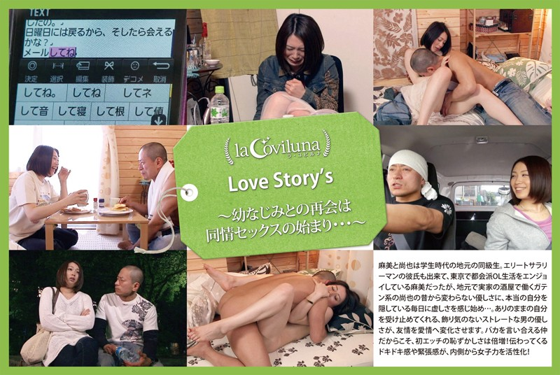 (h_708sprt00005)[SPRT-005] Love Story's 幼なじみとの再会は同情セックスの始まり… ダウンロード