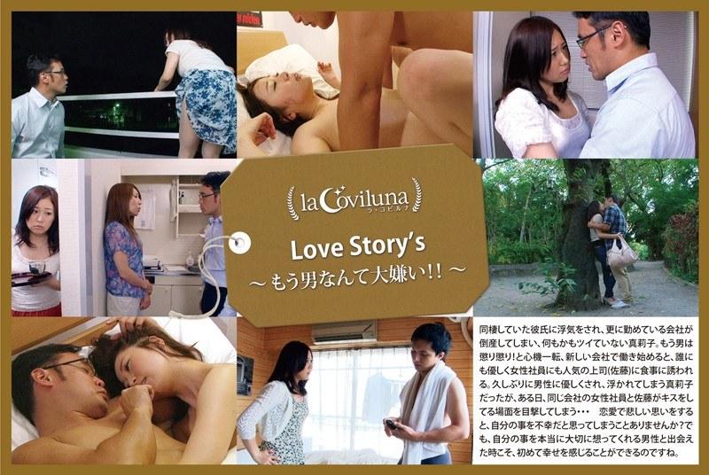 Love Story's もう男なんか嫌い!!