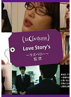 Love Story's 〜ラズベリー〜監禁 ダウンロード