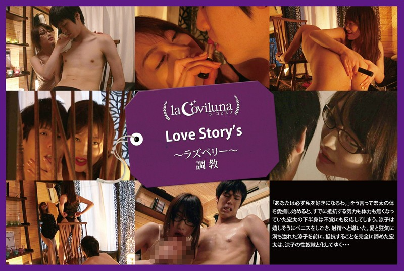 (h_708sprt00013)[SPRT-013] Love Story's 〜ラズベリー〜調教 ダウンロード