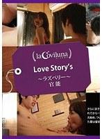 Love Story's 〜ラズベリー〜官能 ダウンロード