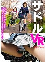 【VR】サドルVR【史上初!!自転車視点】で無防備な女子学生や働くお姉さんたちのパンチラを超至近距離でガン見できるVR ダウンロード