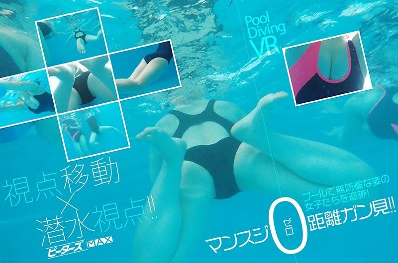 【VR】プール潜水VR【追跡型視点移動+潜水水中視点】で透明人間になってプールで無防備に泳ぐ女子たちの股間・マンスジをゼロ距離観察できるVR ジャケット画像