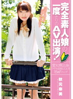 (h_720zex00120)[ZEX-120] 完全素人娘の一度きりのAV出演!秋元奈美 ダウンロード