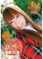 (h_720zex00124)[ZEX-124] 可愛さの限界を突破!超絶美少女 AVデビュー 重盛ひと美 ダウンロード