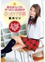 美少女ハーフはザーメンがお好き◆ ぶっかけ学園 藤井リリ