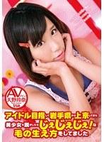(h_720zex00187)[ZEX-187] アイドル目指して岩手県から上京してきた美少女を脱がしたらじぇじぇじぇ!な毛の生え方をしてました AVデビュー 天野玲奈 18歳 ダウンロード