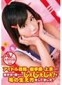 アイドル目指して岩手県から上京してきた美少女を脱がしたらじぇじぇじぇ!な毛の生え方をしてました AVデビュー 天野玲奈 18歳
