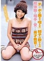 AVデビュー 島本遥香(18歳)