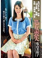 (h_720zex00283)[ZEX-283] 名門女子大学を卒業して一流企業へと就職した生粋のお嬢様が決意の処女喪失 亀山美和子 ダウンロード