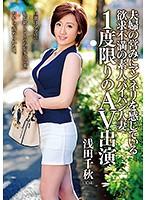 夫婦の営みにマンネリを感じている欲求不満の素人パイパン人妻 1度限りのAV出演 浅田千秋(30歳)